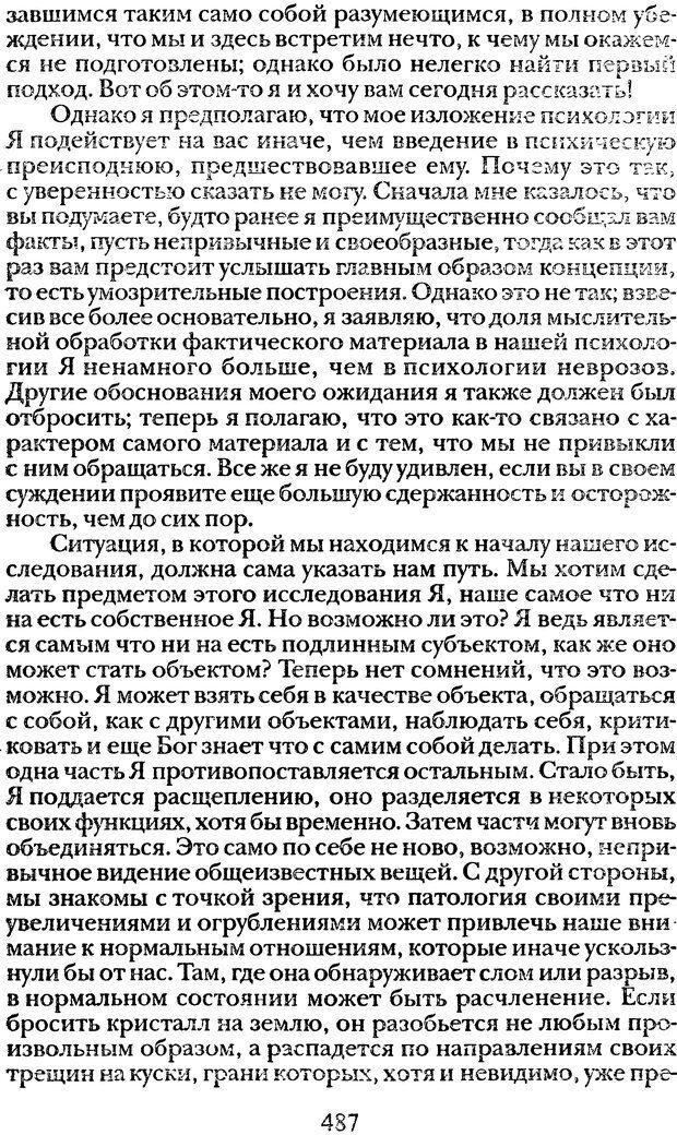 DJVU. Том 1. Лекции по введению в психоанализ и Новый цикл. Фрейд З. Страница 486. Читать онлайн