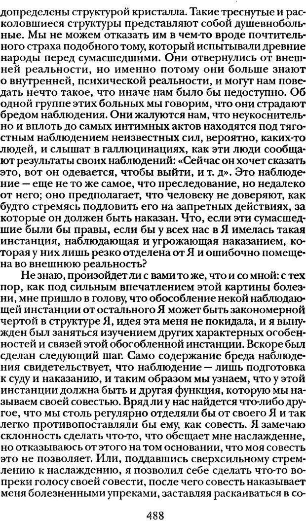 DJVU. Том 1. Лекции по введению в психоанализ и Новый цикл. Фрейд З. Страница 487. Читать онлайн