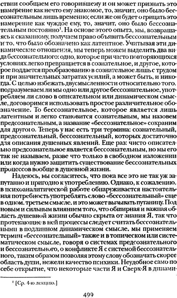 DJVU. Том 1. Лекции по введению в психоанализ и Новый цикл. Фрейд З. Страница 498. Читать онлайн
