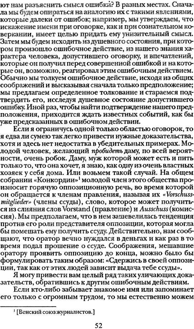 DJVU. Том 1. Лекции по введению в психоанализ и Новый цикл. Фрейд З. Страница 51. Читать онлайн