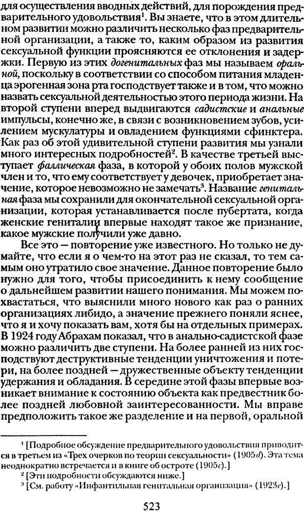 DJVU. Том 1. Лекции по введению в психоанализ и Новый цикл. Фрейд З. Страница 522. Читать онлайн