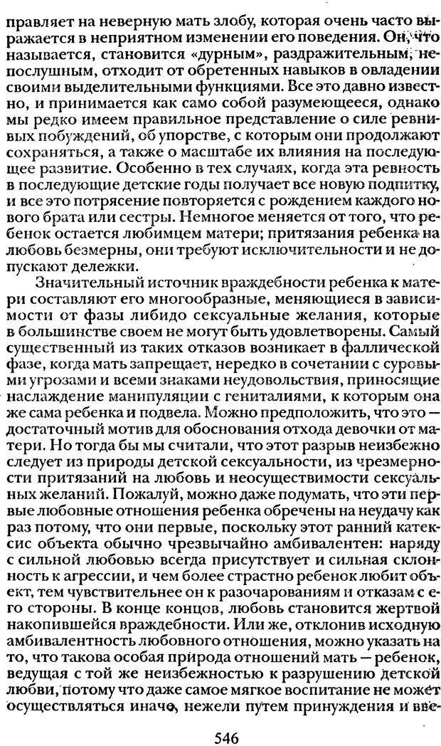 DJVU. Том 1. Лекции по введению в психоанализ и Новый цикл. Фрейд З. Страница 545. Читать онлайн