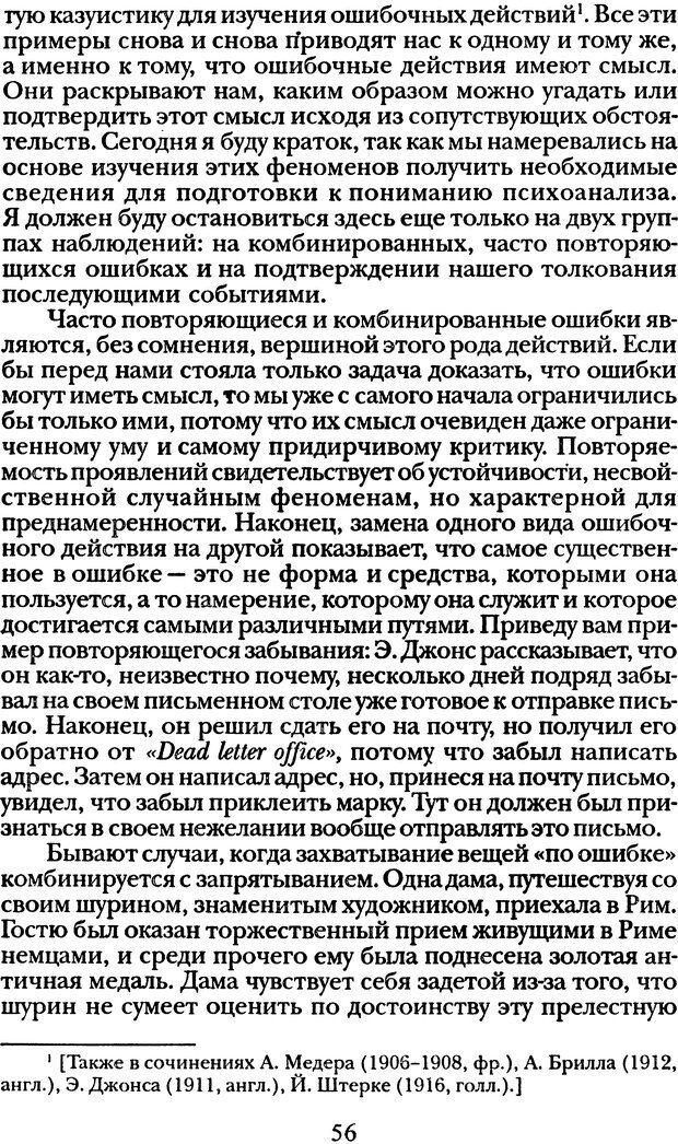 DJVU. Том 1. Лекции по введению в психоанализ и Новый цикл. Фрейд З. Страница 55. Читать онлайн