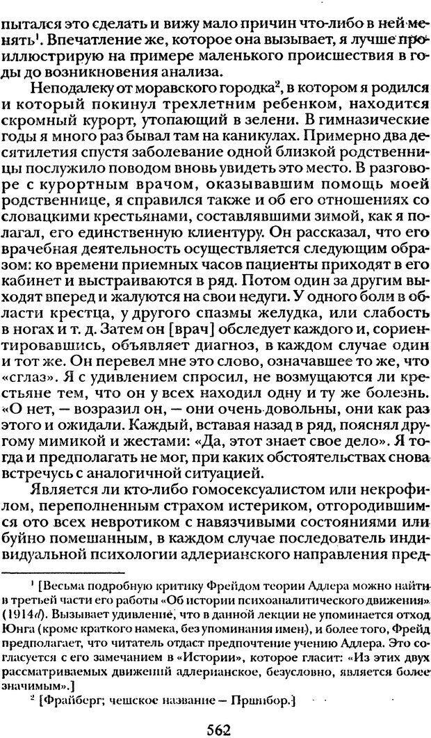 DJVU. Том 1. Лекции по введению в психоанализ и Новый цикл. Фрейд З. Страница 561. Читать онлайн