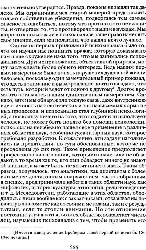 DJVU. Том 1. Лекции по введению в психоанализ и Новый цикл. Фрейд З. Страница 565. Читать онлайн
