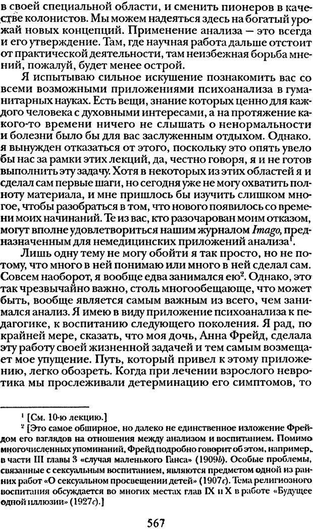 DJVU. Том 1. Лекции по введению в психоанализ и Новый цикл. Фрейд З. Страница 566. Читать онлайн