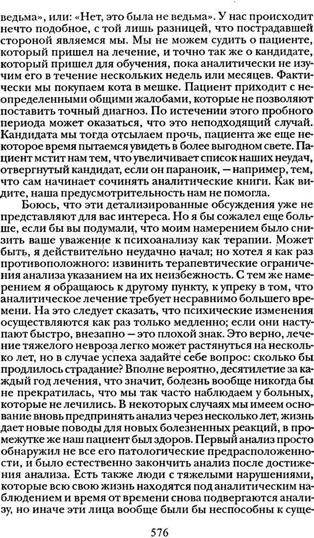 DJVU. Том 1. Лекции по введению в психоанализ и Новый цикл. Фрейд З. Страница 575. Читать онлайн