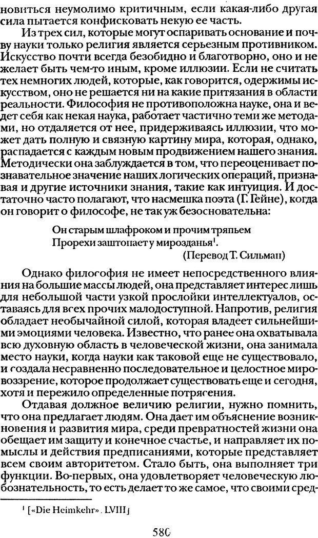 DJVU. Том 1. Лекции по введению в психоанализ и Новый цикл. Фрейд З. Страница 579. Читать онлайн