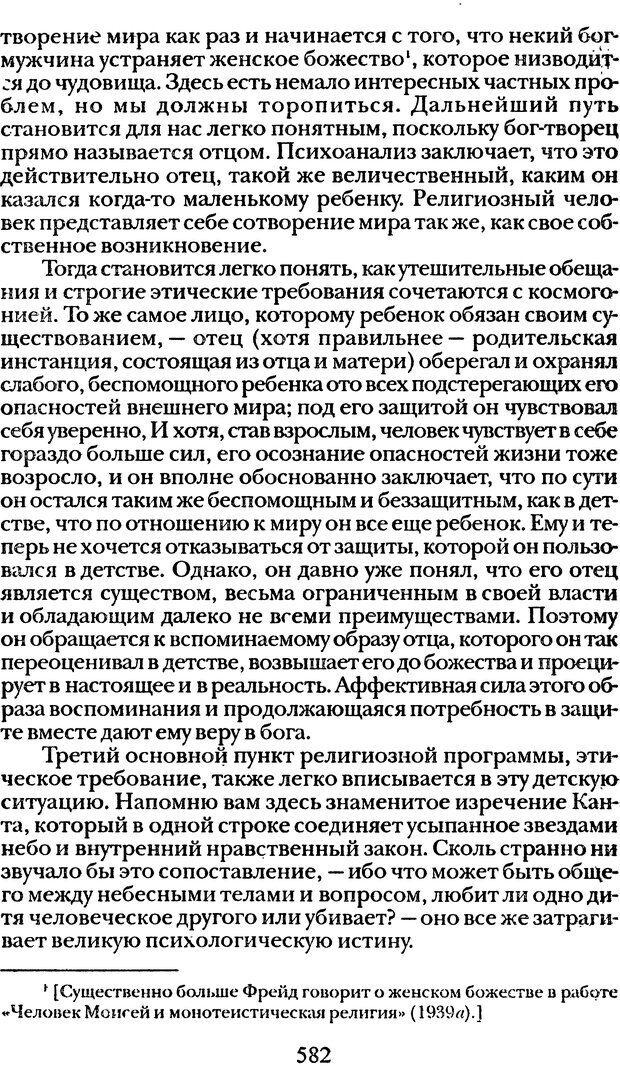 DJVU. Том 1. Лекции по введению в психоанализ и Новый цикл. Фрейд З. Страница 581. Читать онлайн