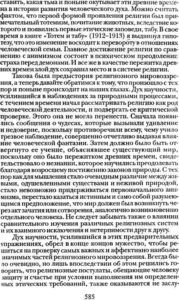DJVU. Том 1. Лекции по введению в психоанализ и Новый цикл. Фрейд З. Страница 584. Читать онлайн