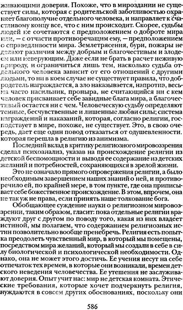 DJVU. Том 1. Лекции по введению в психоанализ и Новый цикл. Фрейд З. Страница 585. Читать онлайн