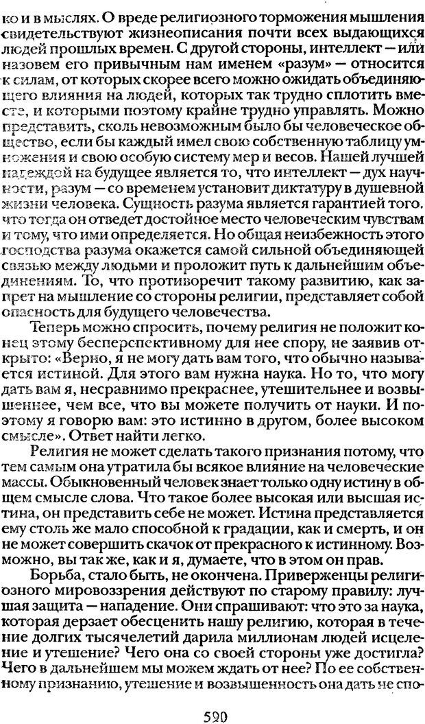 DJVU. Том 1. Лекции по введению в психоанализ и Новый цикл. Фрейд З. Страница 589. Читать онлайн