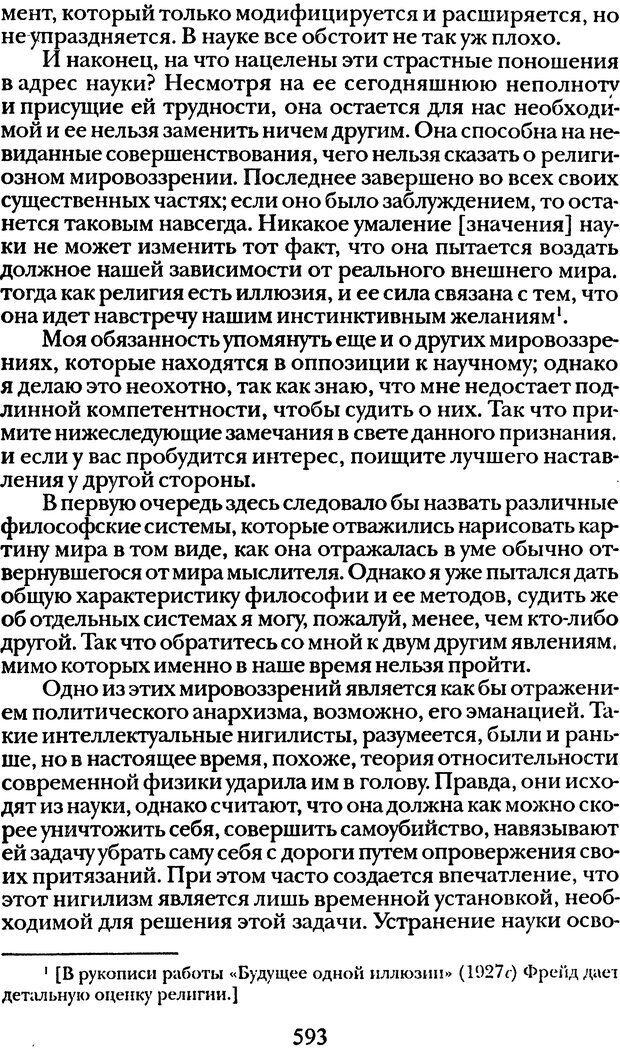 DJVU. Том 1. Лекции по введению в психоанализ и Новый цикл. Фрейд З. Страница 592. Читать онлайн