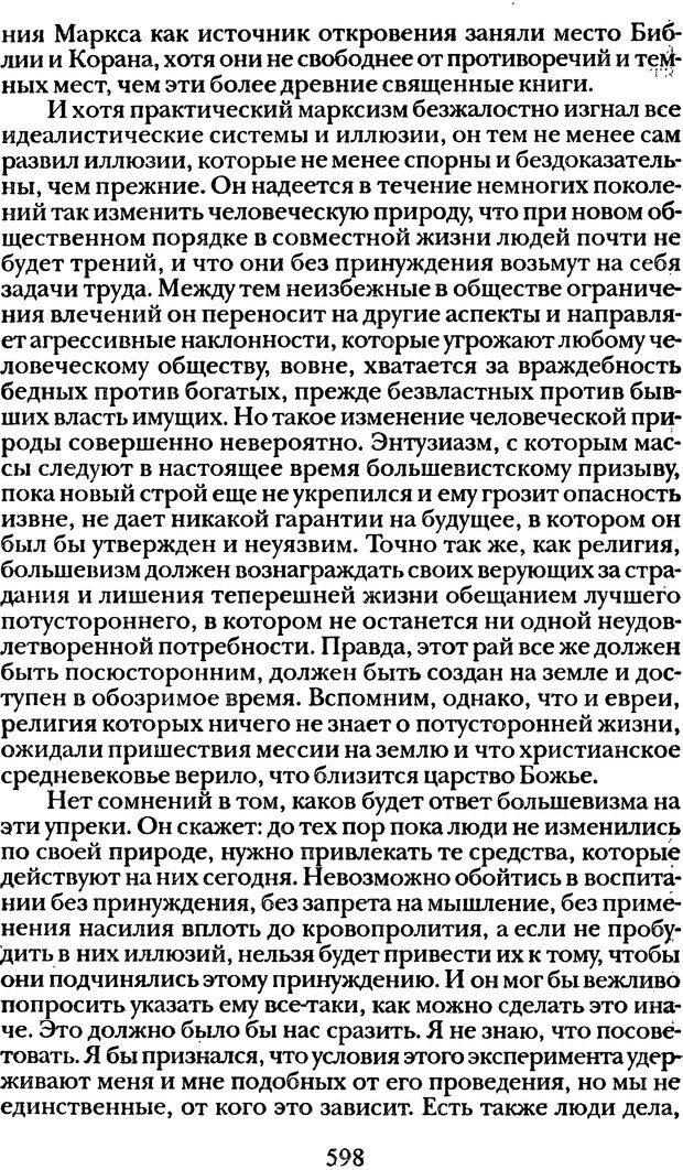 DJVU. Том 1. Лекции по введению в психоанализ и Новый цикл. Фрейд З. Страница 597. Читать онлайн