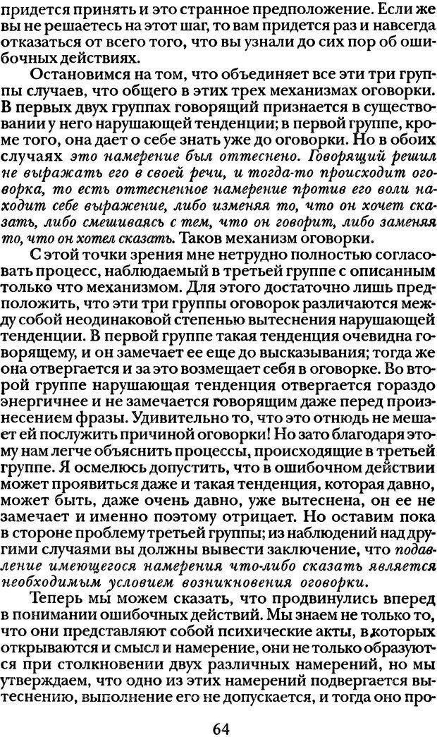 DJVU. Том 1. Лекции по введению в психоанализ и Новый цикл. Фрейд З. Страница 63. Читать онлайн