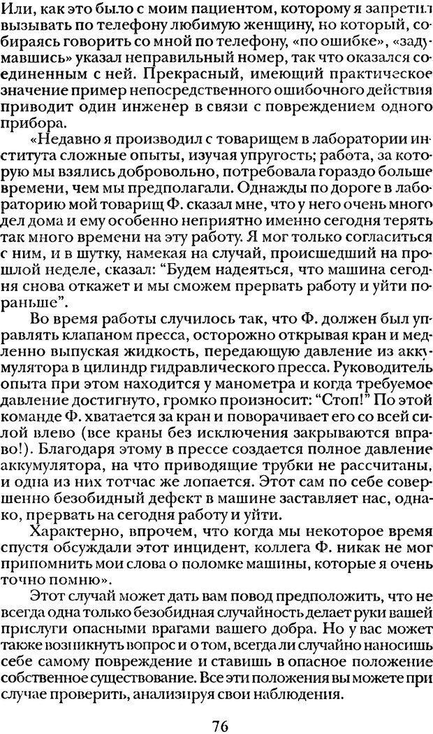 DJVU. Том 1. Лекции по введению в психоанализ и Новый цикл. Фрейд З. Страница 75. Читать онлайн