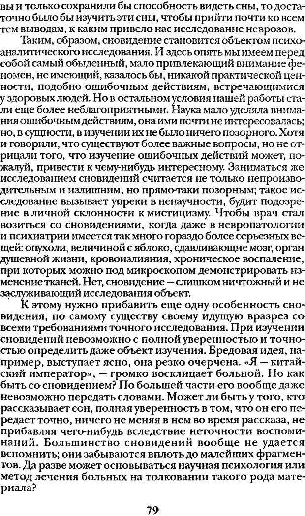 DJVU. Том 1. Лекции по введению в психоанализ и Новый цикл. Фрейд З. Страница 78. Читать онлайн