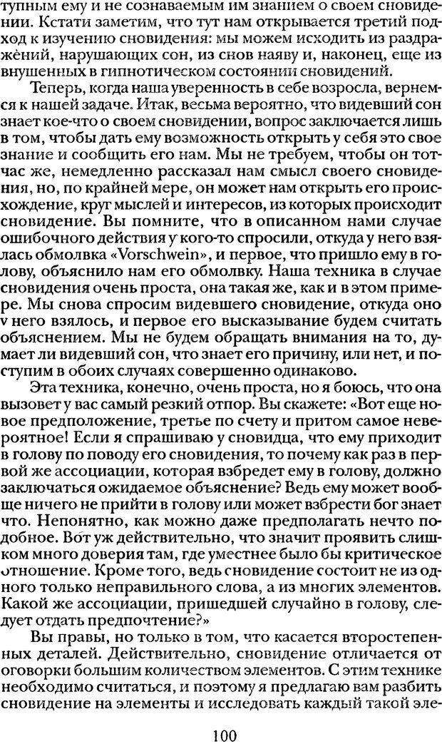 DJVU. Том 1. Лекции по введению в психоанализ и Новый цикл. Фрейд З. Страница 99. Читать онлайн