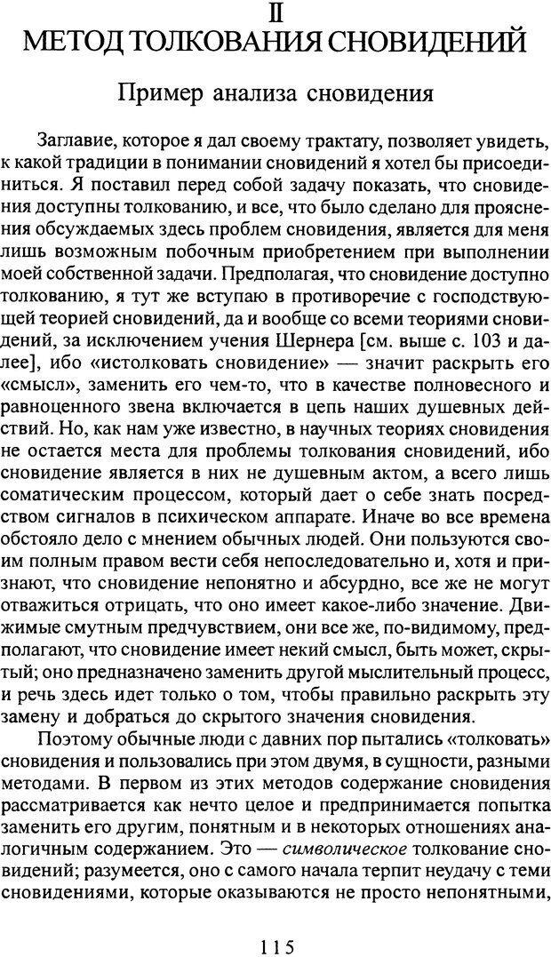 DJVU. Том 2. Толкование сновидений. Фрейд З. Страница 114. Читать онлайн