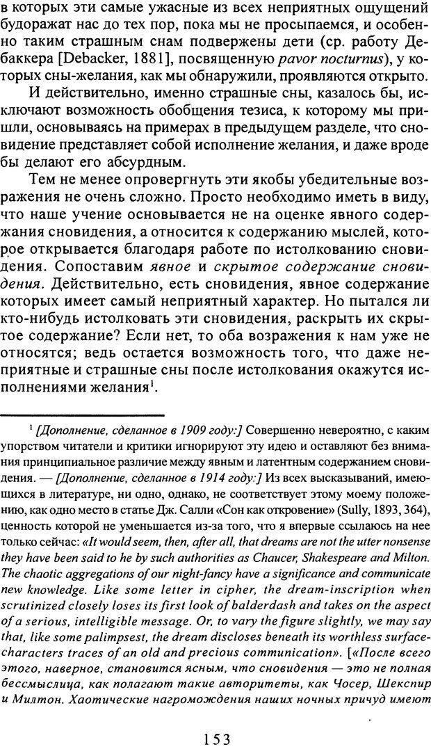 DJVU. Том 2. Толкование сновидений. Фрейд З. Страница 152. Читать онлайн