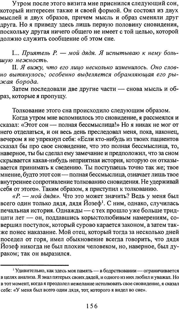 DJVU. Том 2. Толкование сновидений. Фрейд З. Страница 155. Читать онлайн