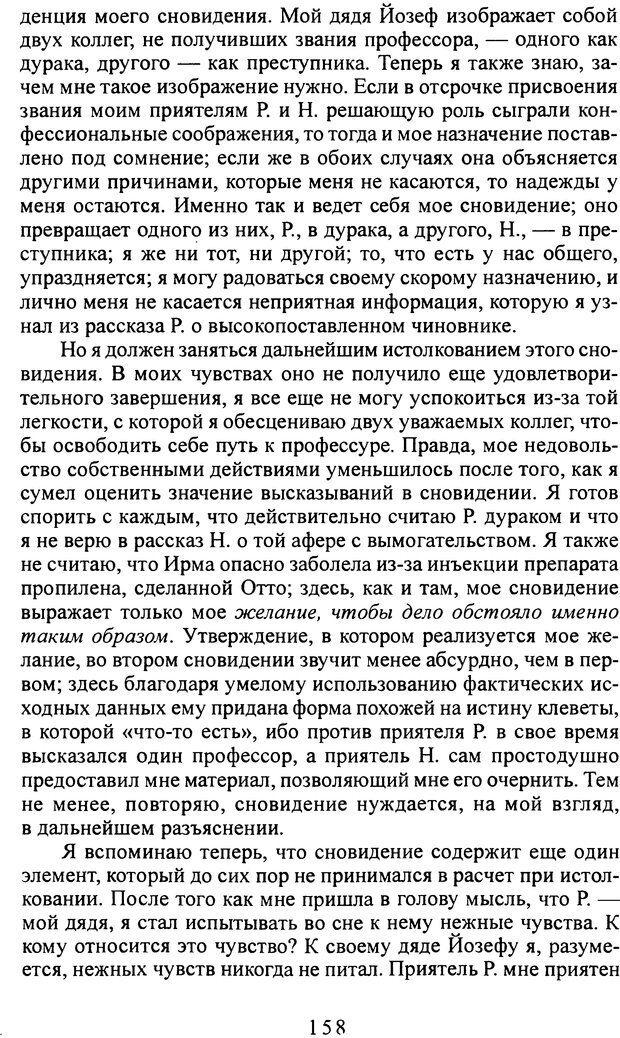 DJVU. Том 2. Толкование сновидений. Фрейд З. Страница 157. Читать онлайн