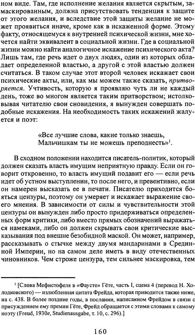 DJVU. Том 2. Толкование сновидений. Фрейд З. Страница 159. Читать онлайн
