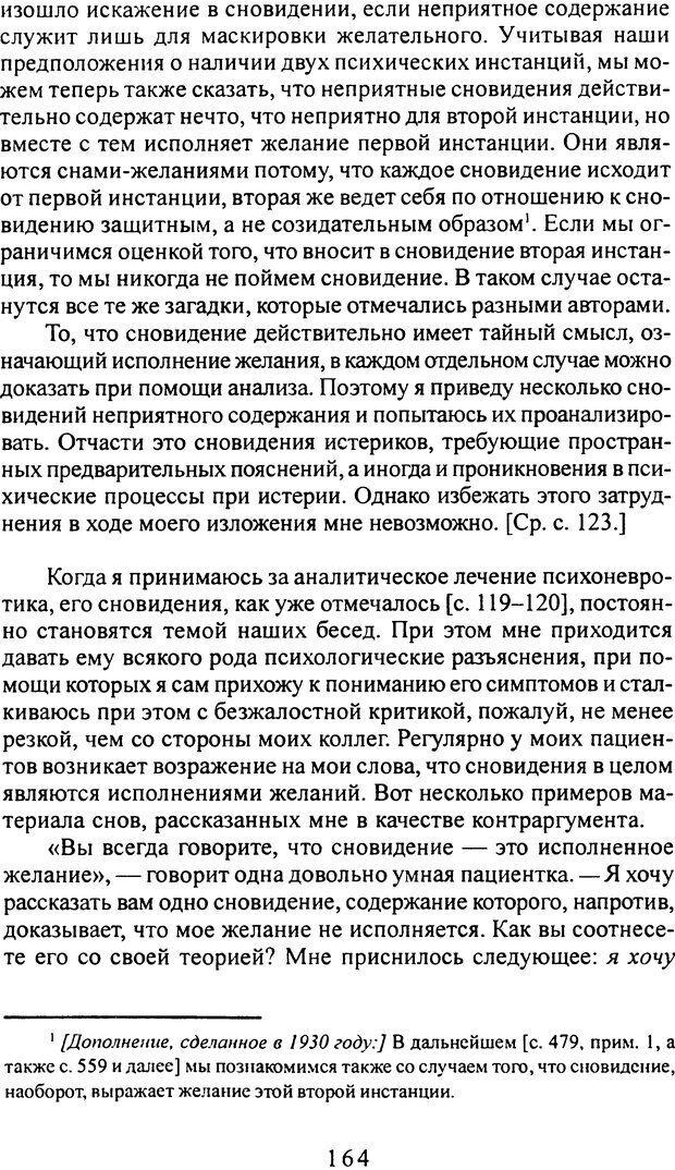 DJVU. Том 2. Толкование сновидений. Фрейд З. Страница 163. Читать онлайн