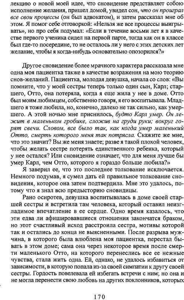 DJVU. Том 2. Толкование сновидений. Фрейд З. Страница 169. Читать онлайн