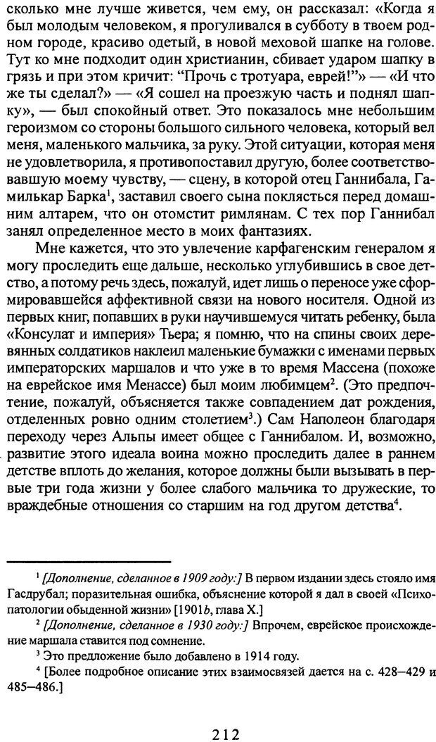 DJVU. Том 2. Толкование сновидений. Фрейд З. Страница 211. Читать онлайн