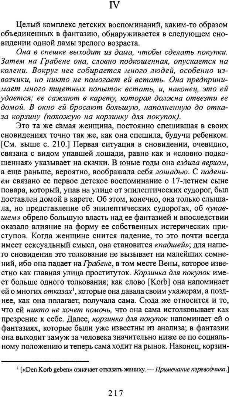 DJVU. Том 2. Толкование сновидений. Фрейд З. Страница 216. Читать онлайн
