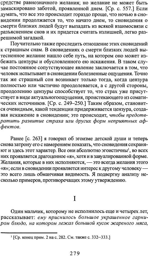 DJVU. Том 2. Толкование сновидений. Фрейд З. Страница 278. Читать онлайн