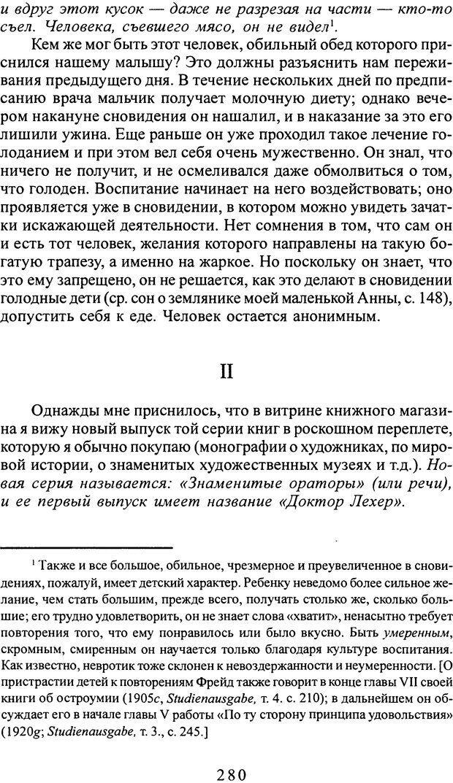 DJVU. Том 2. Толкование сновидений. Фрейд З. Страница 279. Читать онлайн