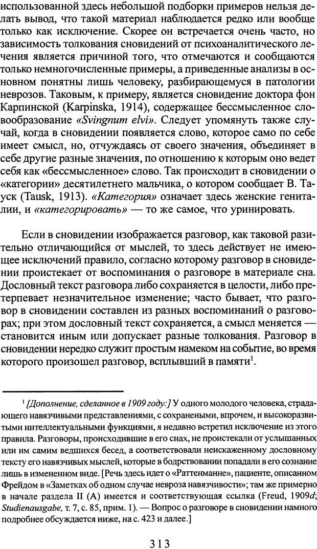 DJVU. Том 2. Толкование сновидений. Фрейд З. Страница 312. Читать онлайн