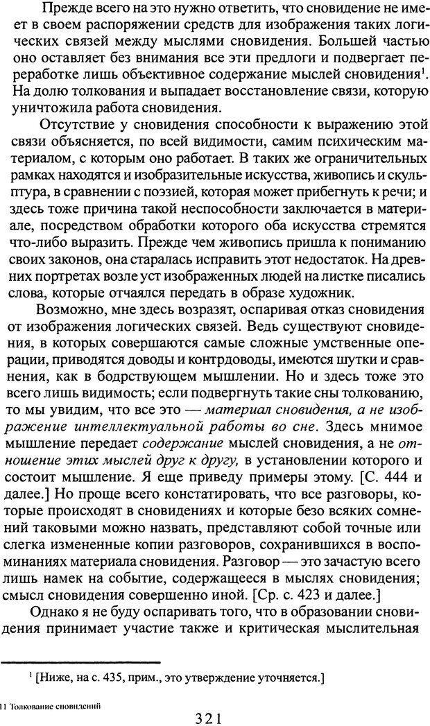 DJVU. Том 2. Толкование сновидений. Фрейд З. Страница 320. Читать онлайн