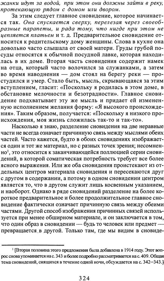 DJVU. Том 2. Толкование сновидений. Фрейд З. Страница 323. Читать онлайн