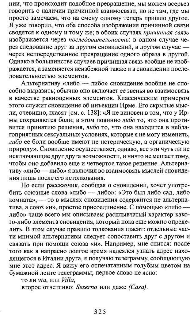 DJVU. Том 2. Толкование сновидений. Фрейд З. Страница 324. Читать онлайн