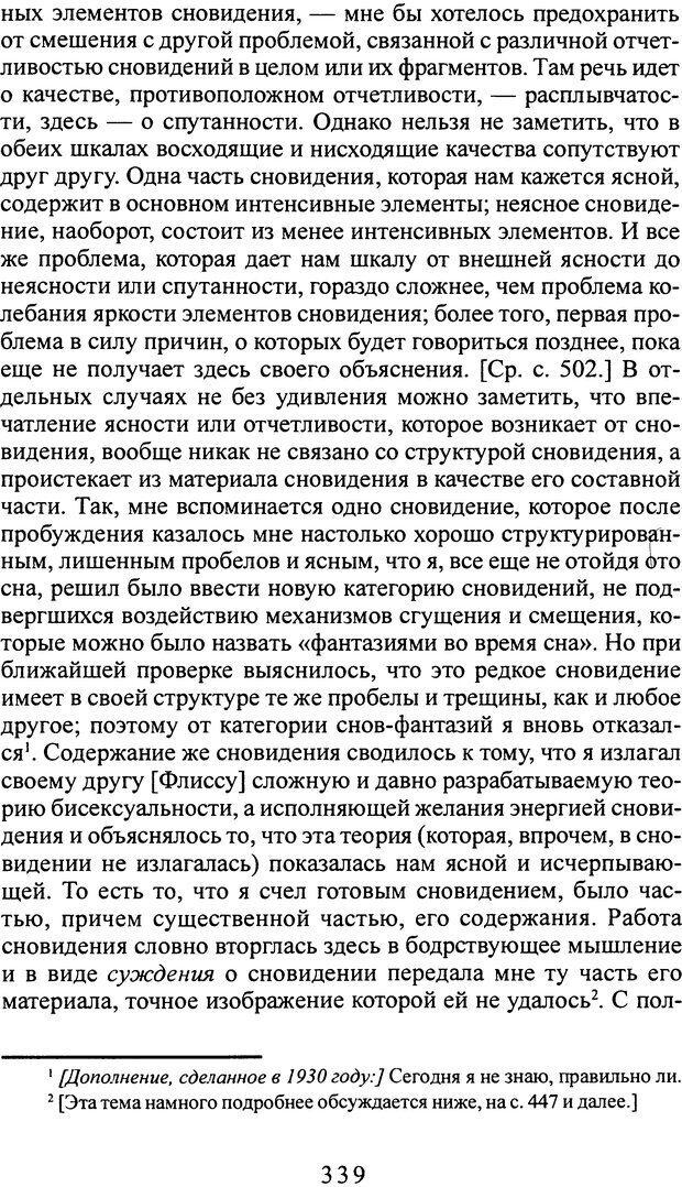 DJVU. Том 2. Толкование сновидений. Фрейд З. Страница 338. Читать онлайн