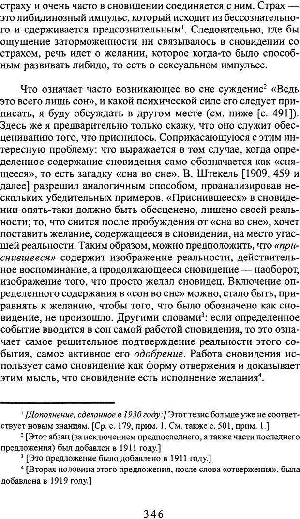 DJVU. Том 2. Толкование сновидений. Фрейд З. Страница 345. Читать онлайн
