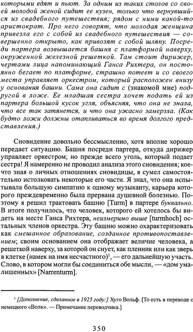 DJVU. Том 2. Толкование сновидений. Фрейд З. Страница 349. Читать онлайн
