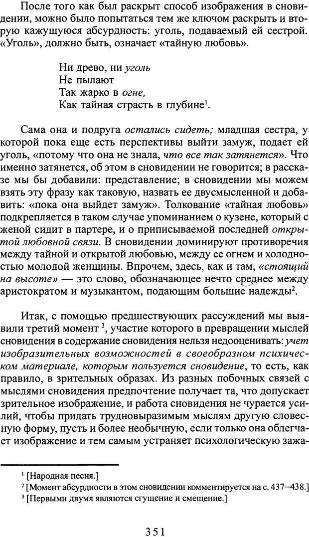 DJVU. Том 2. Толкование сновидений. Фрейд З. Страница 350. Читать онлайн