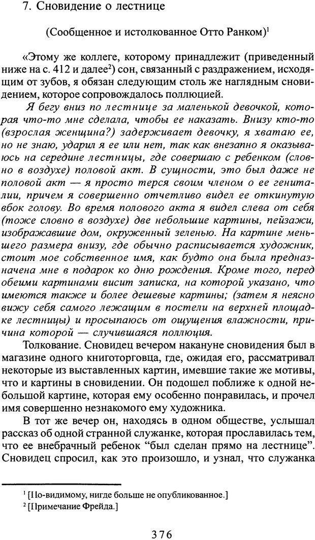 DJVU. Том 2. Толкование сновидений. Фрейд З. Страница 375. Читать онлайн