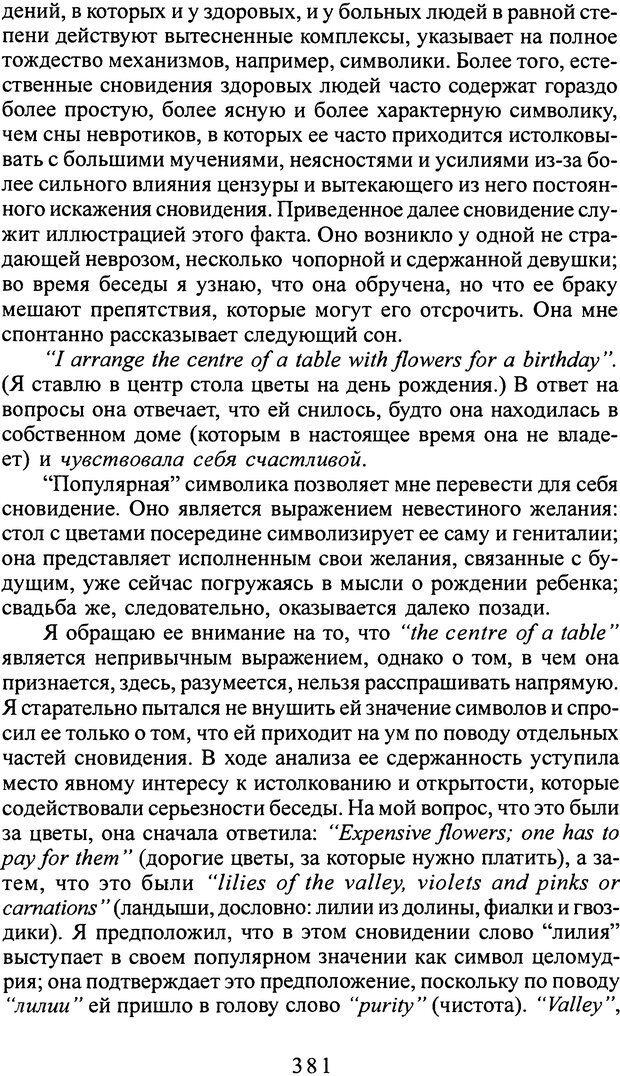 DJVU. Том 2. Толкование сновидений. Фрейд З. Страница 380. Читать онлайн