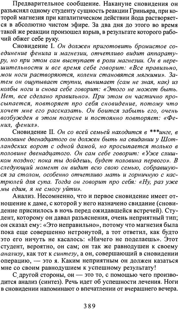 DJVU. Том 2. Толкование сновидений. Фрейд З. Страница 388. Читать онлайн