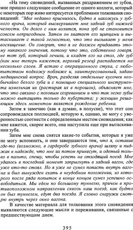 DJVU. Том 2. Толкование сновидений. Фрейд З. Страница 394. Читать онлайн