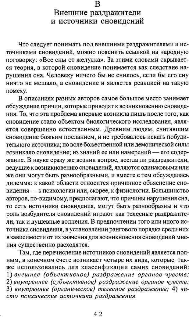 DJVU. Том 2. Толкование сновидений. Фрейд З. Страница 41. Читать онлайн