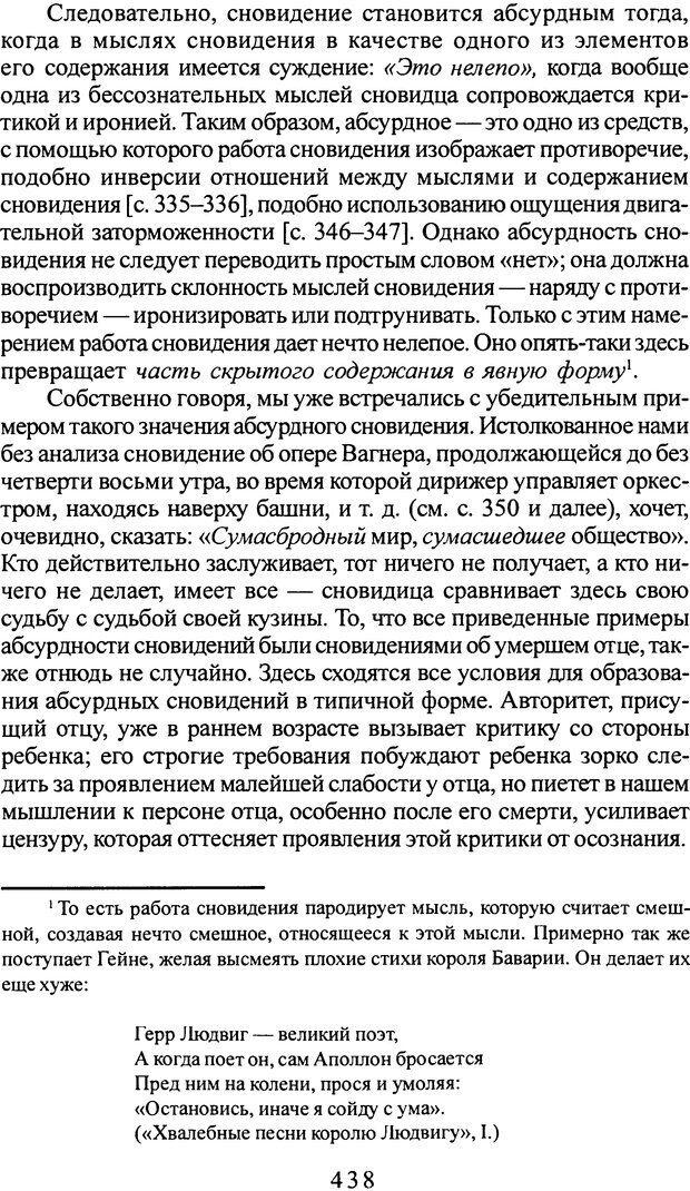 DJVU. Том 2. Толкование сновидений. Фрейд З. Страница 437. Читать онлайн