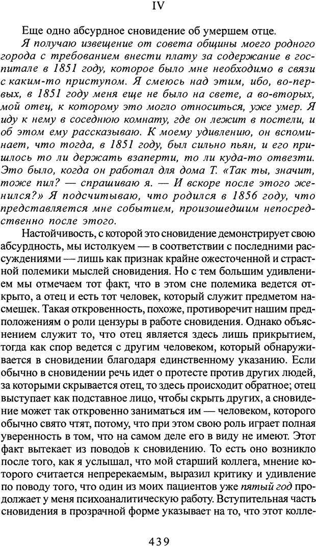 DJVU. Том 2. Толкование сновидений. Фрейд З. Страница 438. Читать онлайн
