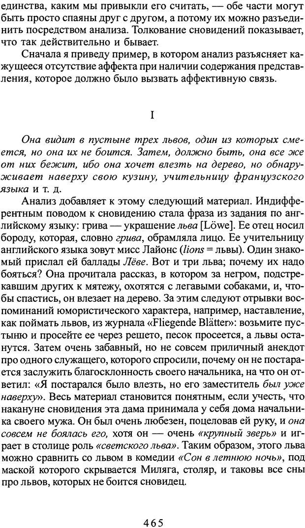 DJVU. Том 2. Толкование сновидений. Фрейд З. Страница 464. Читать онлайн