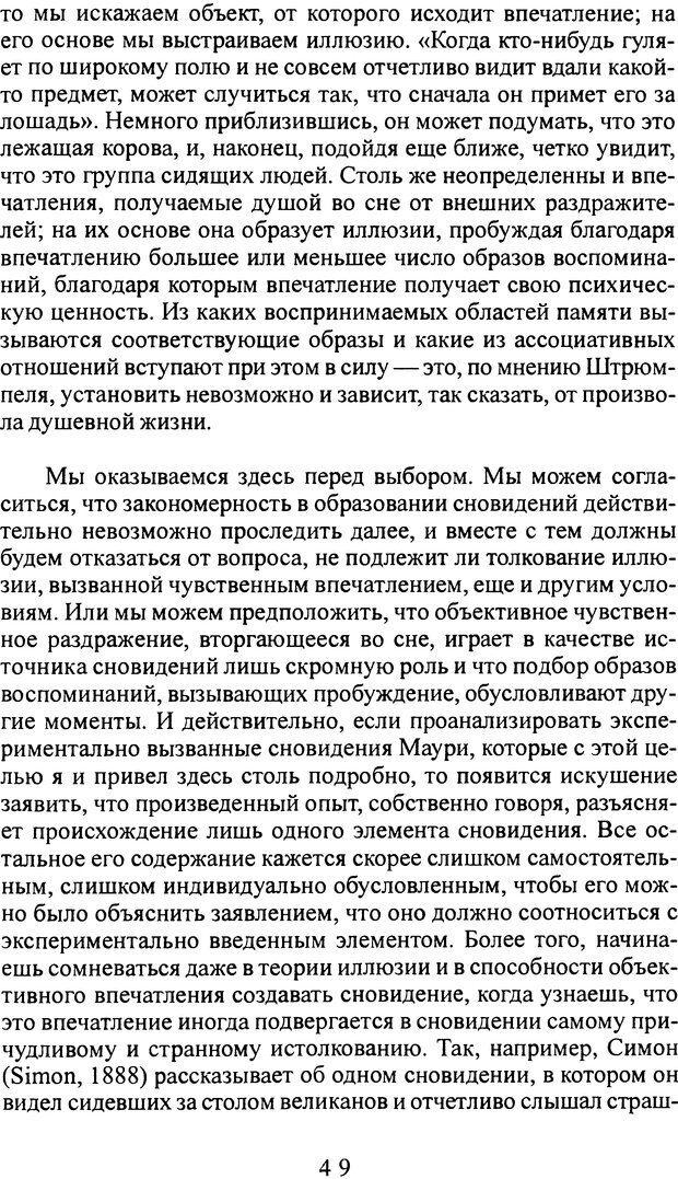 DJVU. Том 2. Толкование сновидений. Фрейд З. Страница 48. Читать онлайн